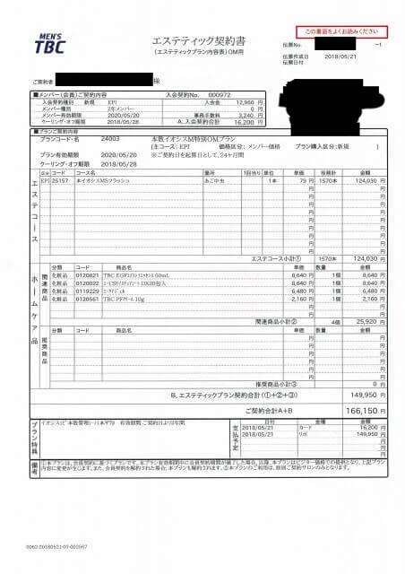 メンズtbc契約書