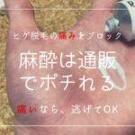 【脱毛体験談】通販麻酔「ラクサールクリーム」で痛みを消す方法
