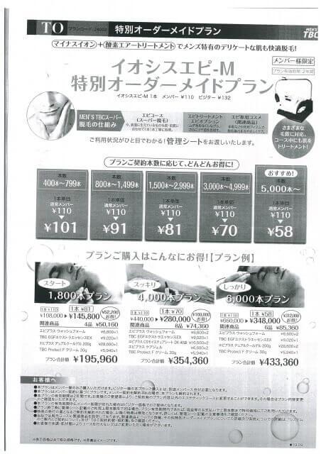 メンズTBC価格設定表