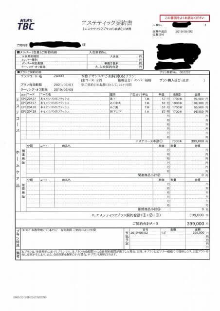 メンズtbc契約書2