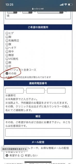 湘南申込フォーム