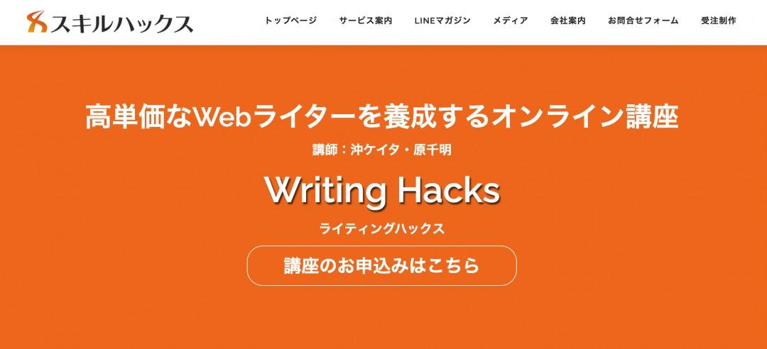 Writing Hacksは「コネ」が作れる